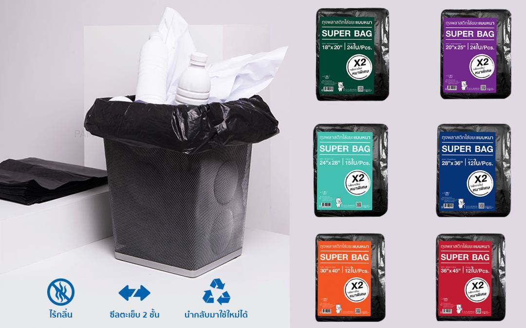 ถุงขยะมีความสำคัญในชีวิตประจำวัน