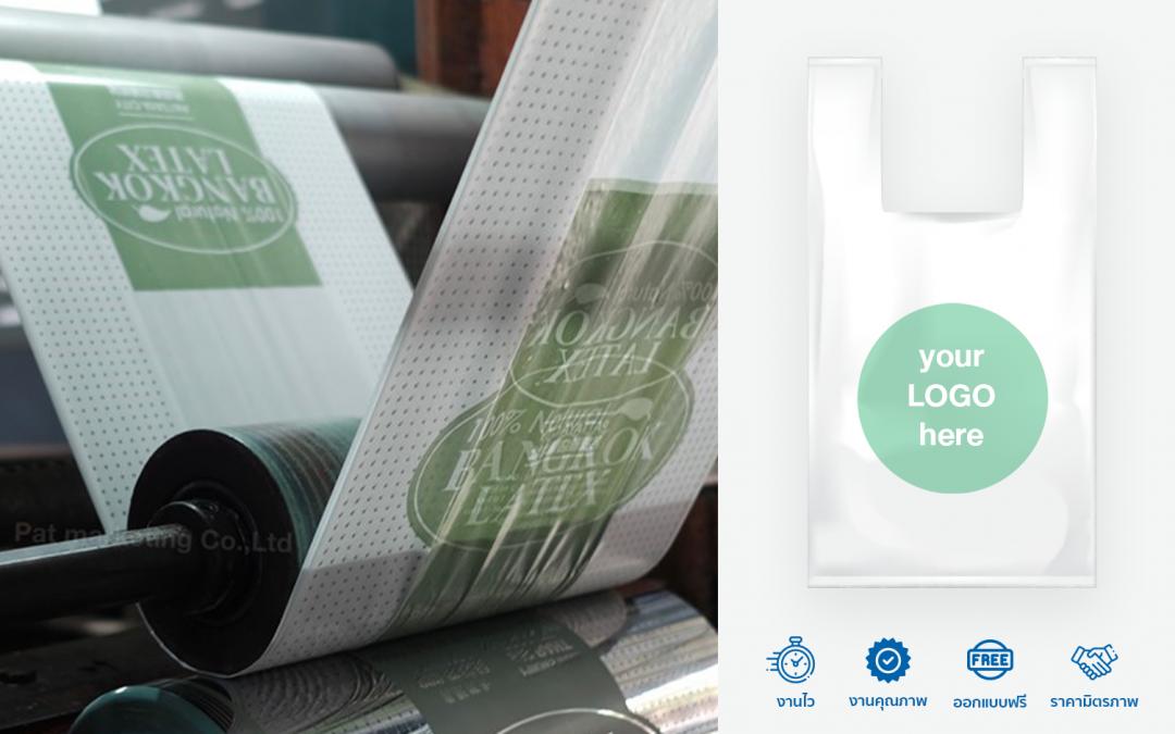 การสกรีน/พิมพ์ถุง ช่วยเปลี่ยนให้ถุงพลาสติกธรรมดากลายเป็นถุงที่มีมูลค่า